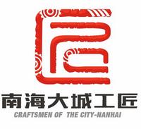 2017年南海大城工匠命名与品牌制造展示计划