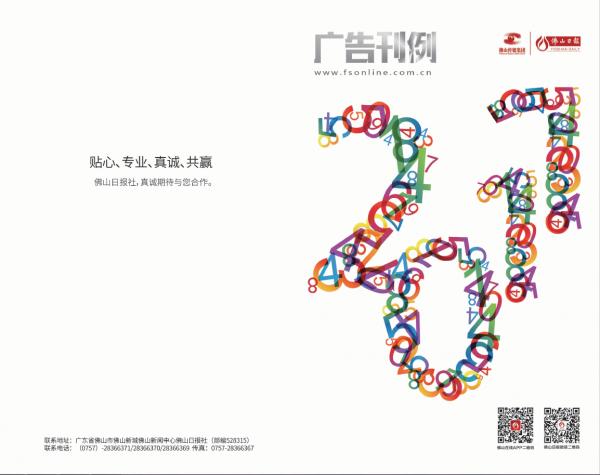 2017佛山日报全媒体广告刊例