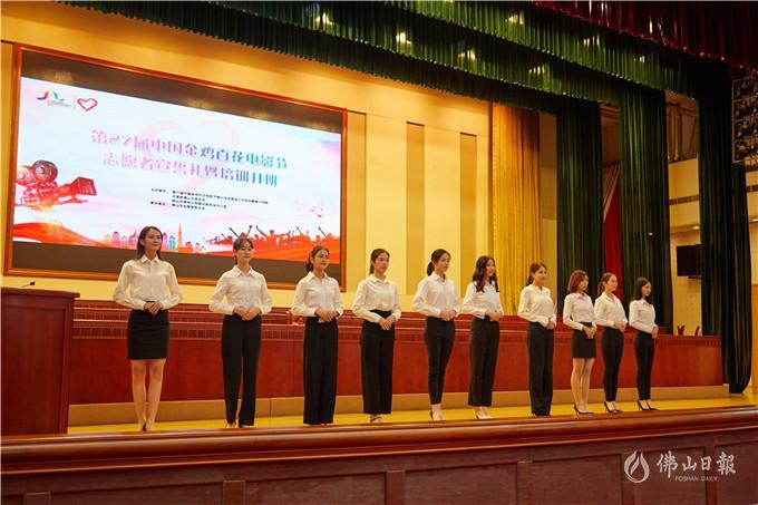 第27届中国金鸡百花电影节志愿者宣誓礼暨培训开班启动