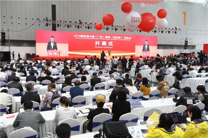 """图片直击!第四届中国(广东)国际""""互联网+""""博览会"""