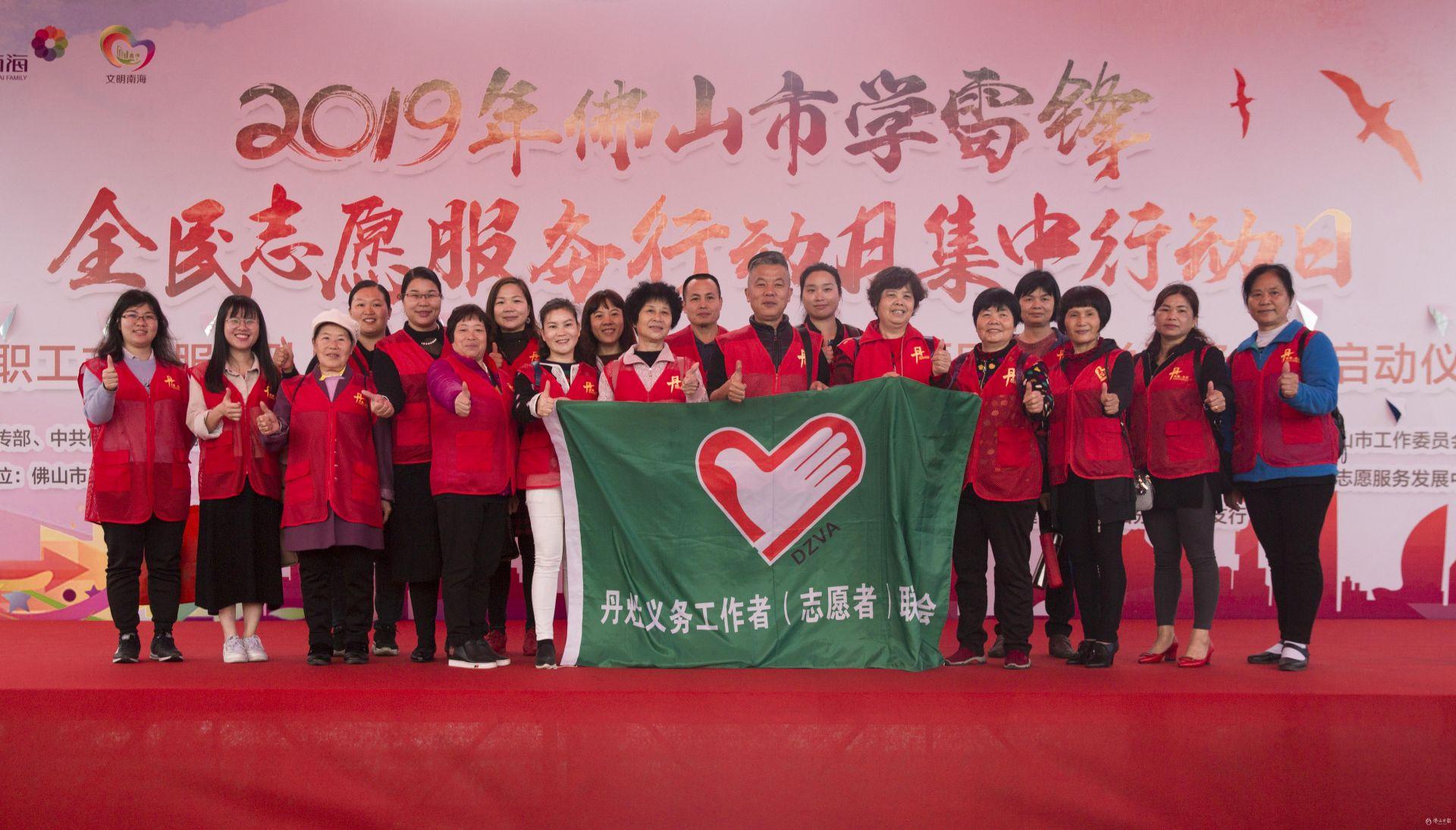 用服务传递温暖!鸿运国际欢迎你市职工志愿服务队成立