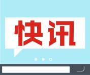 西藏阿里地区日土县发生4.1级地震