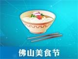 美高梅娱乐官网美食节