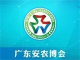 广东安农博会