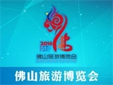 美高梅娱乐官网旅游博览会