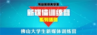美高梅娱乐官网大学生新媒体训练营