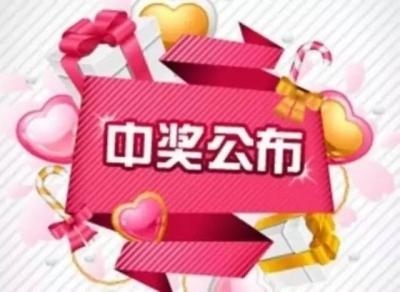 """""""佛山城市升级拼图大作战""""游戏获奖名单公布"""