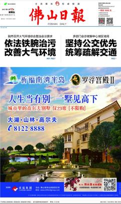 2017-5-12佛山日报数字报首页