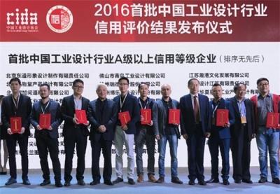 东方麦田获评首批中国工业设计行业企业信用AAA级