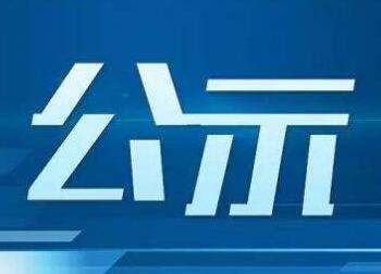 佛山日报社申领新闻记者证人员公示