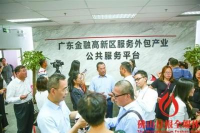 全省首个服务外包产业公共服务平台启动