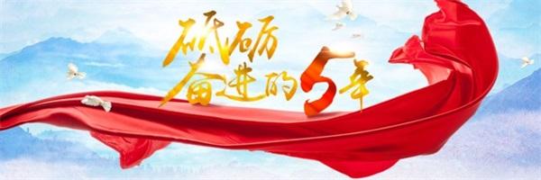 人民日报刊发特刊点赞广东砥砺奋进的五年