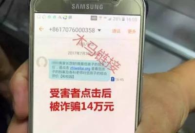 """""""班主任""""发来短信,她一点14万没了!用安卓手机的特别注意"""