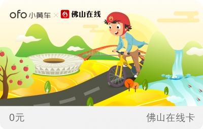 福利 | 佛山在线APP免费送你OFO小黄车骑行月卡,绿色出行!