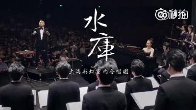 上海彩虹室内合唱团又出神曲《水库》