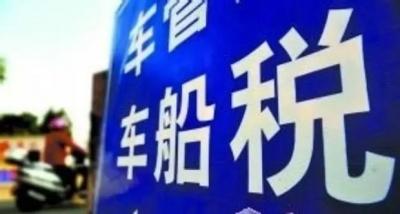 减幅为25%!广东车船税明年下调至最低水平