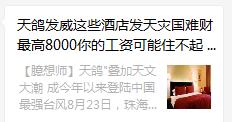 台风夜,珠海有酒店发灾难财开价8000多?