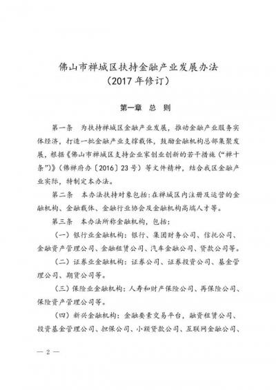 禅城出台最强金融扶持政策,企业落户最高可获5000万补贴