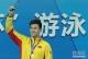 全运会游泳男子400米自由泳孙杨摘金