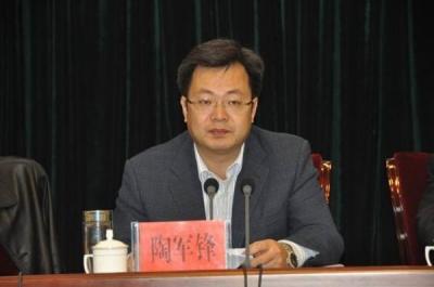 甘肃省武威市委原副书记陶军锋被开除党籍和公职