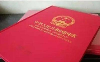 国歌法诞生!今年10月1日起施行