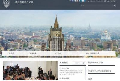 俄外交部官方网站中文版开通 希望中国民众访问