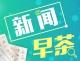 新闻早茶 | 中共十九大开幕会10月18日上午9时举行
