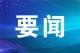 傅华同志任广东省委常委、宣传部部长