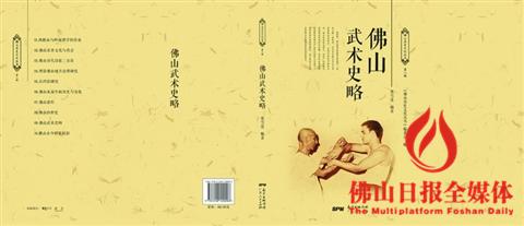 《佛山武术史略》寻根溯源 展示佛山武术发展脉络