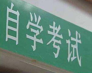 广东自考本周末开考  明年起调整为一年考三次