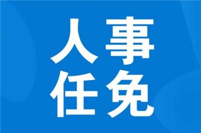省人大常委会会议决定任命24名新一届省政府组成人员