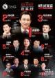 胡润百富榜2017发布  佛山富豪数居全国第八