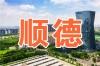 顺德下周三赴北京路演:对接两地优势产业,招纳人才和项目