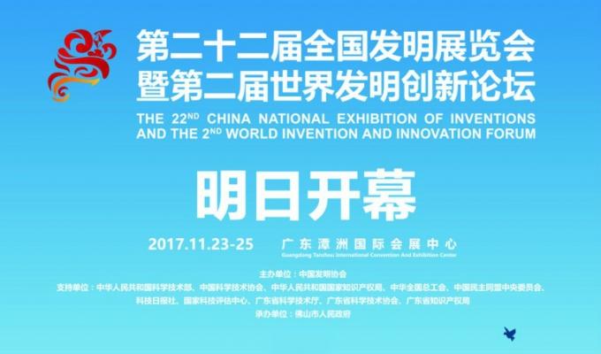 第二十二届全国发明展明日佛山开幕