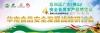 直播 | 华南食品安全发展战略研讨会