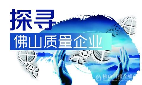 """""""探寻佛山质量企业""""工业游活动第四期走进海天味业"""