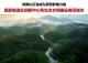 图说两会丨佛山市自然生态文明建设规划