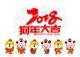 农历戊戌狗年共354天 即将过去的鸡年有384天