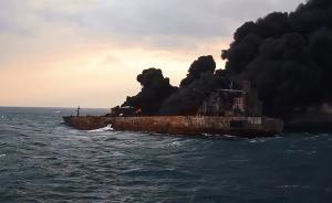 """""""桑吉""""轮海面大火熄灭后,油污带长10海里、宽1-4海里"""