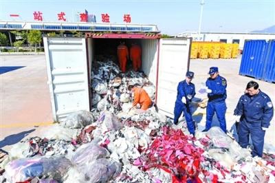 """我国禁止进口24类""""洋垃圾"""""""