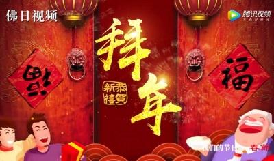 拜年啦!佛山日报祝你新春快乐!