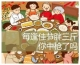 """六机构发布食品消费建议:如何避免""""每逢佳节胖三斤"""""""