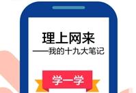 """佛山""""理上网来——我的十九大笔记""""线上学习活动掀热潮"""