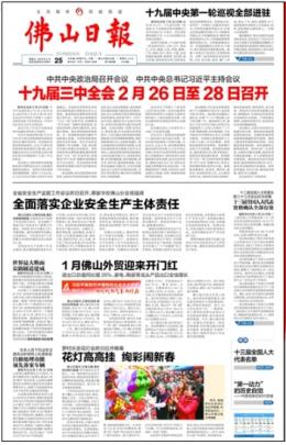 佛山日报数字报首页