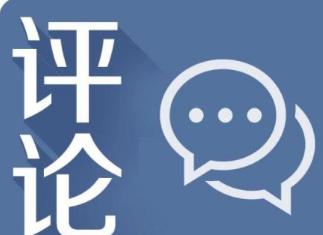 新华社评论员:新时代是奋斗者的时代