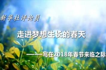 新华社评论员:走进梦想生长的春天