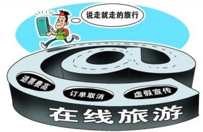 广东省旅游局通报两起旅游投诉典型案例