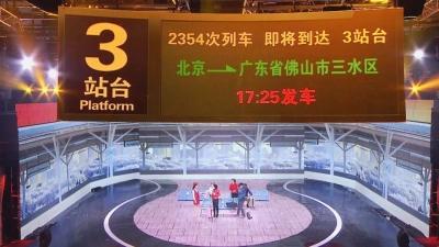 明天,三水元素将登陆北京卫视!快担凳仔为三水打call