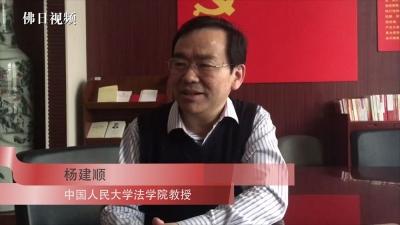 人大法学院教授杨建顺:佛山应充分用好立法权