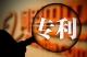 世界知识产权组织:中国成为第二大国际专利申请国